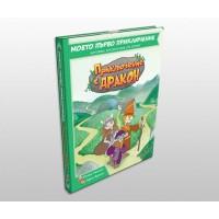 Детска книга-игра Приключение с Дракон