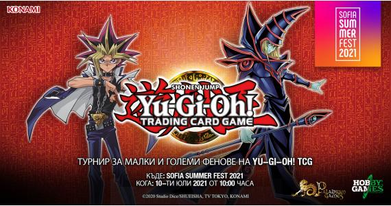 Yu-Gi-Oh! Турнири в рамките на  Sofia Summer Fest