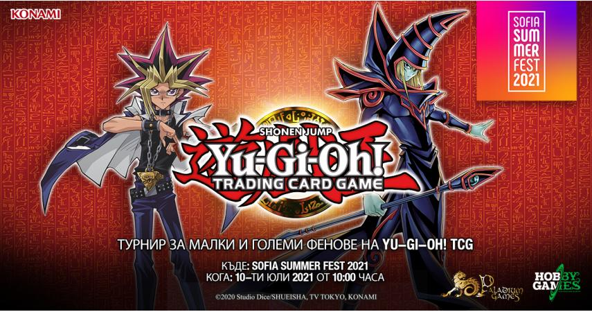 Yu-Gi-Oh! Турнири в рамките на  Sofia Summer Fest 2021